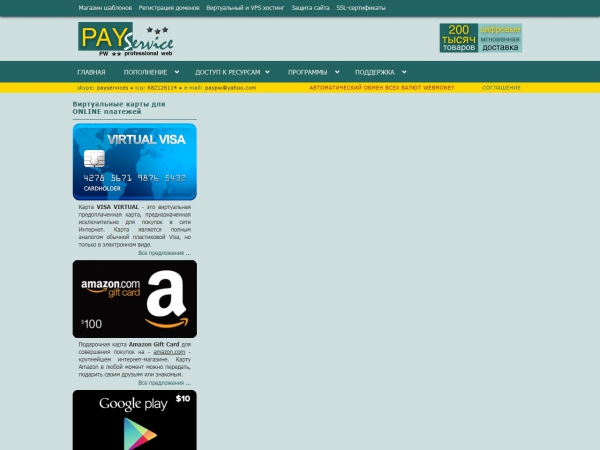 Яндекс деньги обмен на webmoney мани