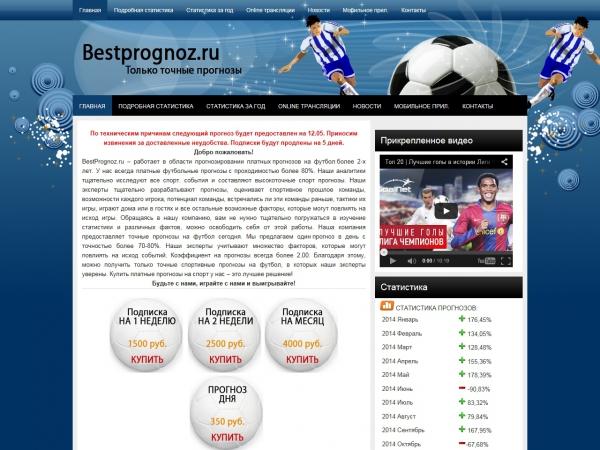 Сайт прогнозов по футболу