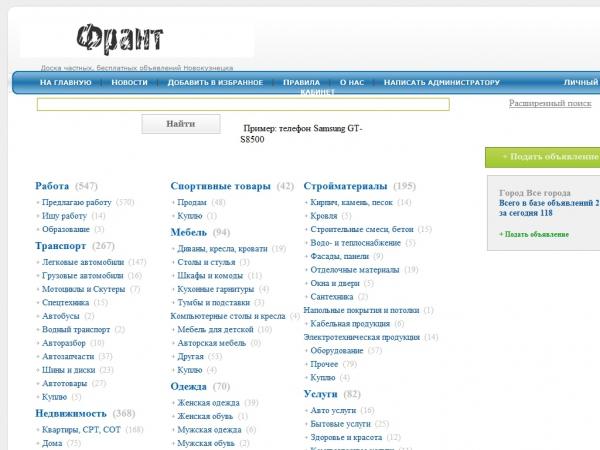 obyavleniya-znakomstva-ekaterinburg