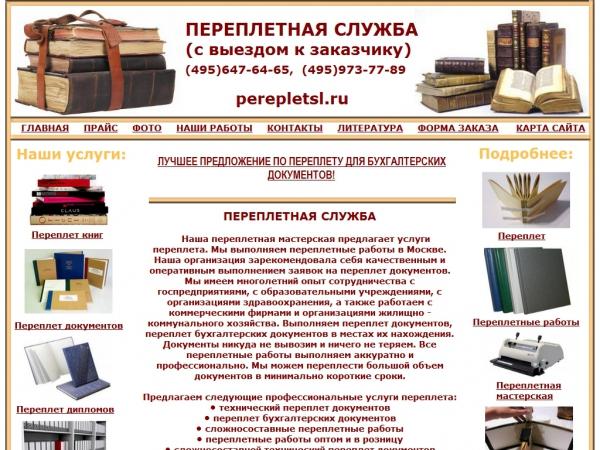 Переплетная мастерская ПАРАГОН АНТ  Реставрация книг в Москве